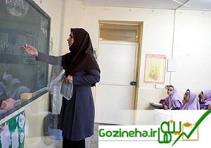 شرایط پذیرش دانشگاه فرهنگیان درسال96 سازمان مرکزی دانشگاه آزاد.