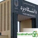 پذیرش دانشجو ارشد مهندسی شیمی گرایش فرایندهای جداسازی در دانشگاه یزد