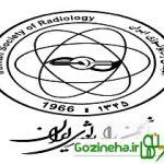 دبیر انجمن رادیولوژی، وزارت بهداشت را دعوت به مناظره کرد