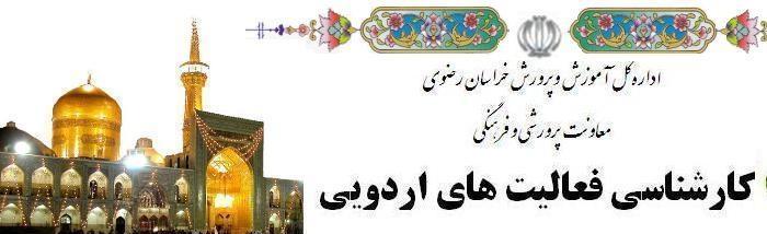 کارشناسی اردوها و فضاهای پرورشی استان www.ordoo.razavisch.ir