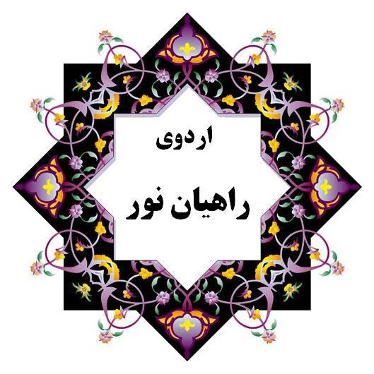تمهید مقدمات اعزامهای اردوی راهیان