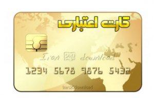 ارائه کارت اعتباری خرید تولیدات ایرانی به معلمان