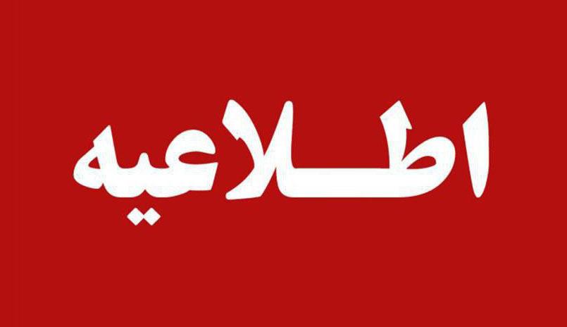 قابل توجه مدیران مدارس آموزش و پرورش در نواحی شش گانه شهر اصفهان