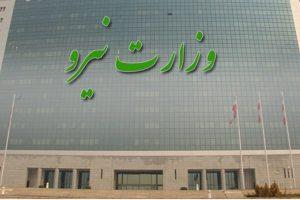 اعلام نتایج آزمون استخدامی وزارت نیرو