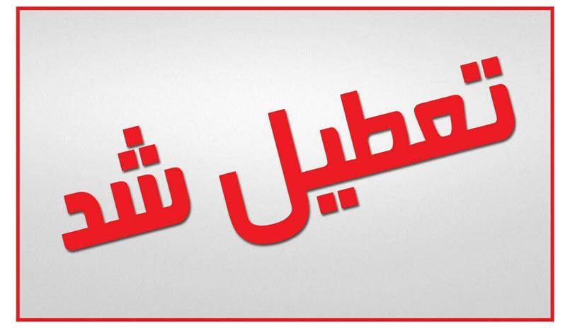 اعلام تعطیلی مدارس اصفهان دوشنبه ۱۱ دی ۹۶