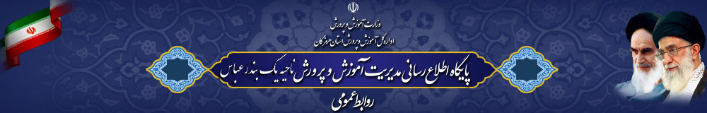 nahiye1.hormozgan.medu.ir-آموزش و پرورش بندر عباس ناحیه یک
