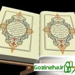 رشد ۴۶ درصدی ارسال کتاب در جشنواره کتابهای قرآنی