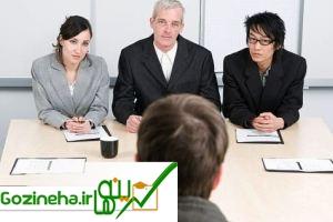 پاسخ+ سوالاتی که در مصاحبه های استخدامی مطرح می شود