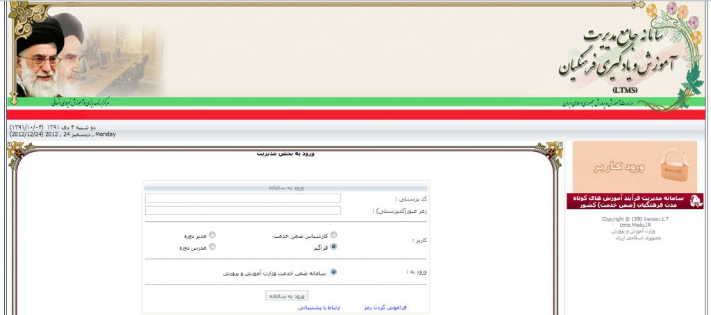 www.ltms.medu.ir سایت ضمن خدمت فرهنگیان – سامانه ltms