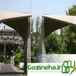 بانک فیلم به دانشگاه پایتخت کشور عزیزمان ایران میآید