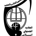فتح قله سبلان به وسیله ۳۰۰ نفر از اعضای انجمن های اسلامی دانش آموزان کشور