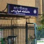 برگزاری دوره زبان فارسی جهت دانشجویان خارجی در دانشگاه خوارزمی