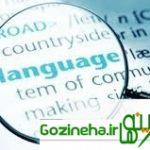 آماده سازی محتوای آموزشی زبان انگلیسی جهت دنیا اسلام