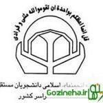 انتخاب اعضای انجمن اسلامی دانشجویان مستقل