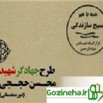 برگزاری طرح آموزشی محرومیت زدایی شهیدحججی به وسیله قرارگاه جهادی «عبادالرحمن»