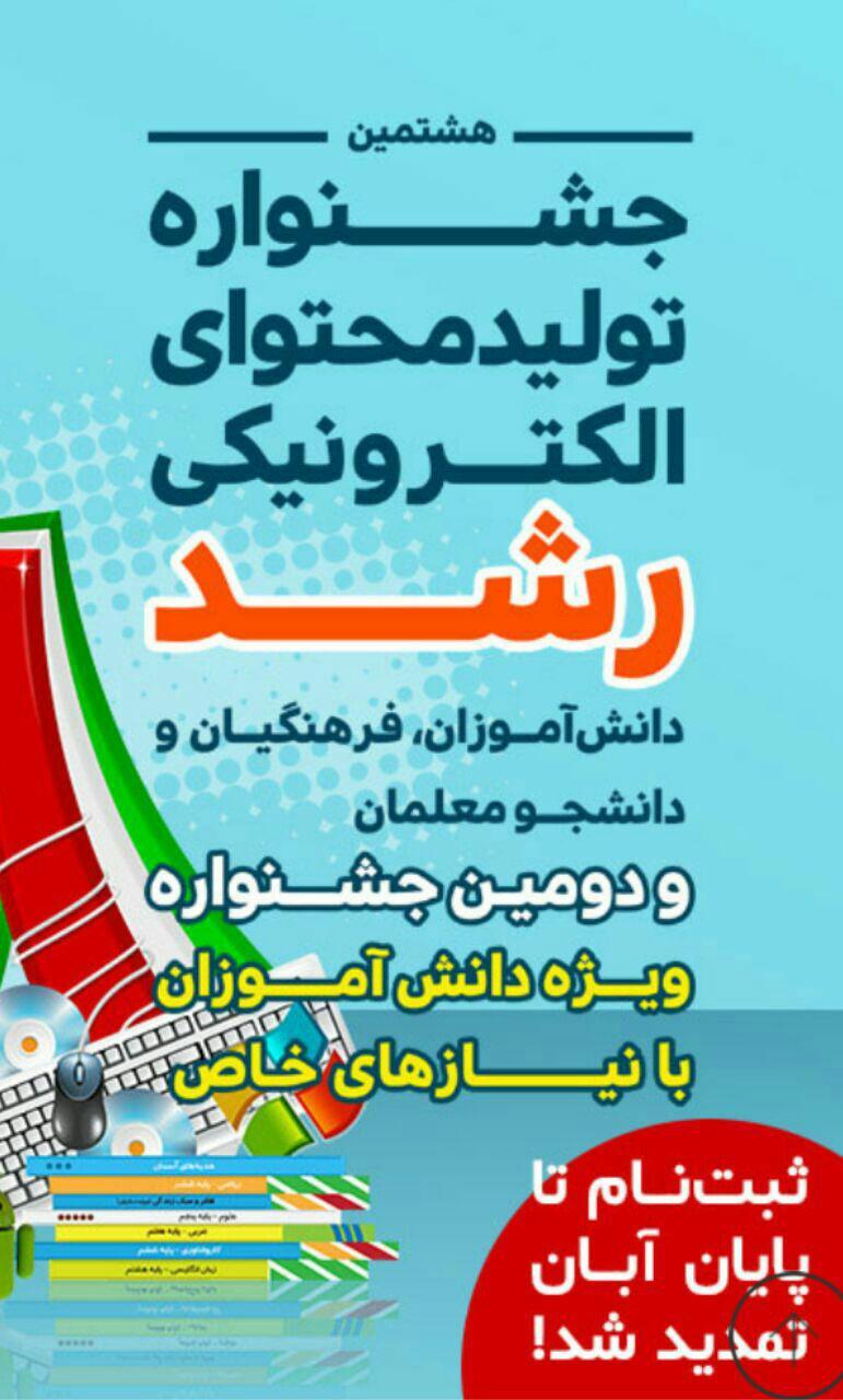 ecf.roshd.ir – جشنواره تولید محتوای الکترونیکی
