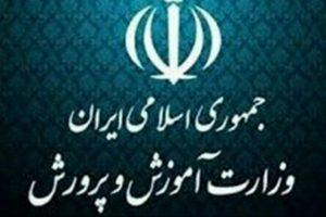 سامانه اسکان فرهنگیان –  eskan.medu.ir