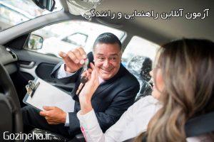 آزمون رانندگی آنلاین