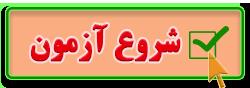 کلیات علم رجال - پیام نور الهیات و معارف اسلامی