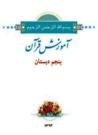 جدیدترین آزمون آنلاین و تستی قرآن سال پنجم ابتدایی ۹۶/ سوالات امتحان نهایی قرآن