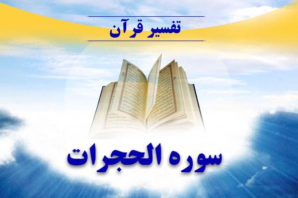 آزمون آنلاین و تستی تفسیر سوره حجرات/ جدیدترین سوالات تفسیر سوره قرآن
