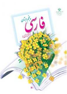 جدیدترین آزمون آنلاین و تستی فارسی سال پنجم ابتدایی ۹۶/ سوالات امتحان نهایی فارسی