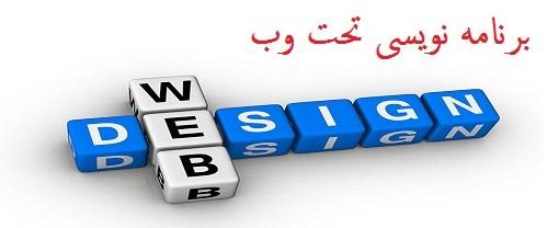 آزمون آنلاین و تستی طراحی و برنامه نویسی وب/ آشنایی با بهترین سوالات برنامه نویسی