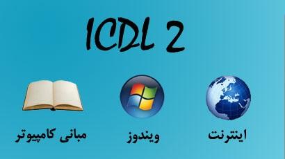 آزمون آنلاین و تستی ICDL 2 /  آشنایی با بهترین سوالات رايانه كار درجه ۲