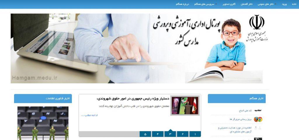 هدایت تحصیلی۹۶ سایت www.hamgam.medu.ir