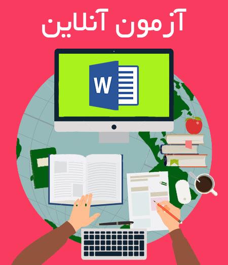 آزمون آنلاین و تستی ورد (Microsoft Word)/ بهترین سوالات ورد