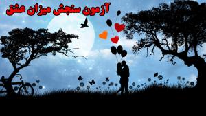 سنجش میزان عشق (آیا واقعا عاشق هستی)