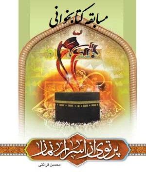 مسابقه کتابخوانی پرتويی از اسرار نماز/ آشنایی با مباحث قرآن و احادیث