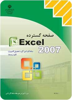 آموزش اکسل ۲۰۰۷ به همراه تست با بهترین سوالات صفحه گسترده ها