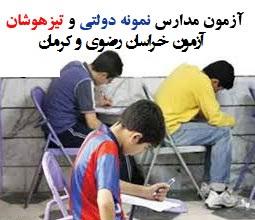 آزمون نمونه دولتی خراسان رضوی و کرمان/ نمونه سوالات نمونه دولتی