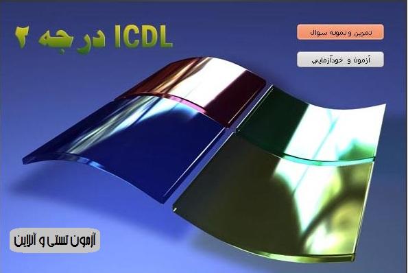 آزمون استخدامی ICDL درجه ۲ / بهترین سوالات ICDL