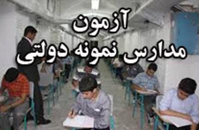 آزمون نمونه دولتی استان چهارمحال و بختياري و فارس/ سوالات مدارس نمونه دولتی
