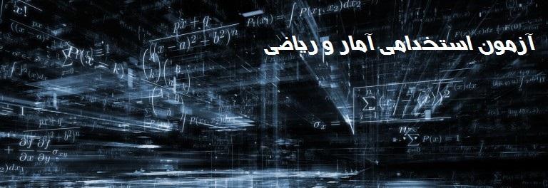 آزمون استخدامی آمار و ریاضی/ سوالات استخدامی آموزش و پرورش رشته ریاضی