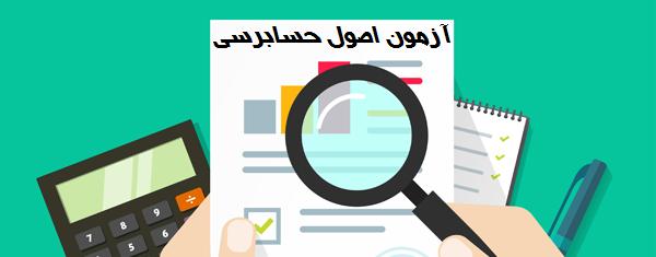 آزمون استخدامی اصول حسابرسی مرحله اول