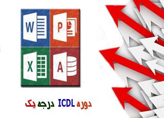 آزمون استخدامی ICDL درجه ۱ مرحله اول/ بهترین سوالات ICDL