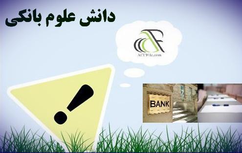 آزمون استخدامی علوم بانکی – حسابداری مرحله اول