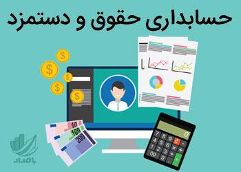 آزمون استخدامی حقوق و دستمزد/ تعریف سیستم حسابداری حقوق و دستمزد