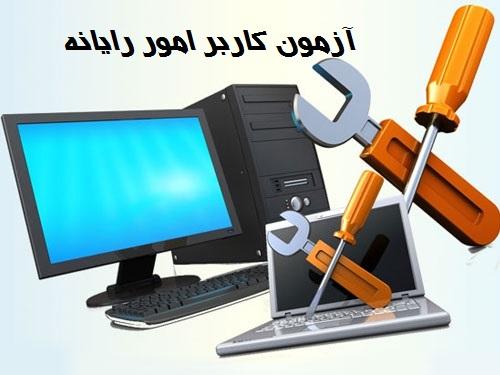آزمون استخدامی کاربر امور رایانه مرحله اول