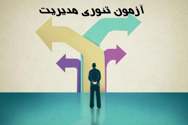 آزمون استخدامی مدیریت مرحله اول/ تعریف مدیریت