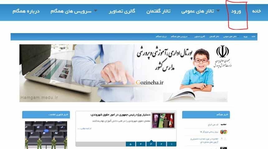 http://hamgam.medu.ir