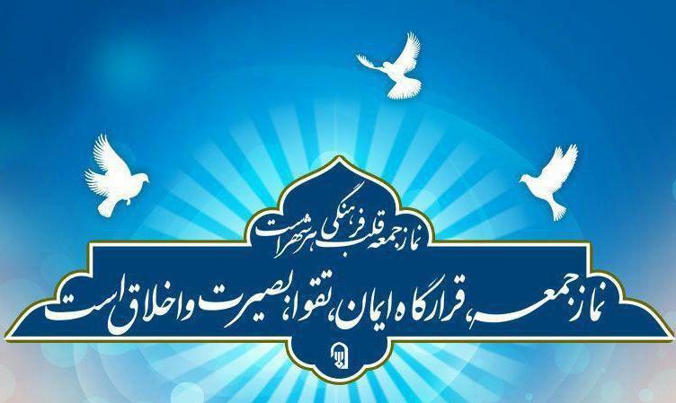 آزمون مسابقات فرهنگی - نماز جمعه