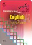 زبان انسانی