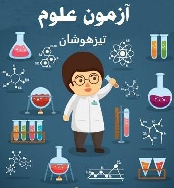 آزمون علوم نخبگان دانش (تیزهوشان) پایه نهم (مرحله اول)