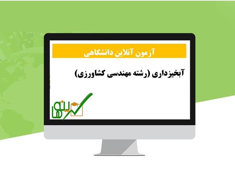 آزمون آنلاین آبخیزداری (رشته مهندسی کشاورزی)