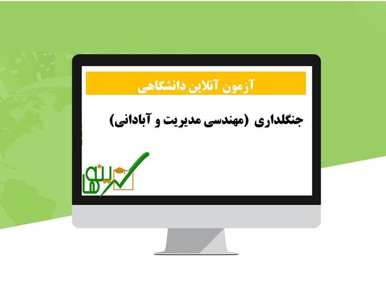 آزمون آنلاین جنگلداری (مهندسی مدیریت و آبادانی)