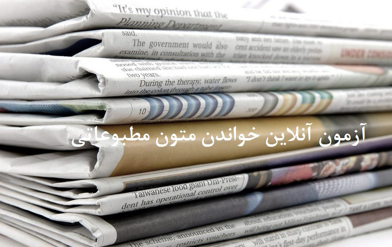 آزمون آنلاین خواندن متون مطبوعاتی
